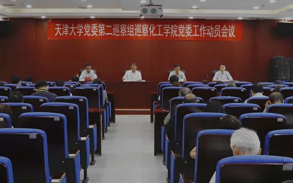 党委第二巡察组巡察化工学院党委工作动员会议