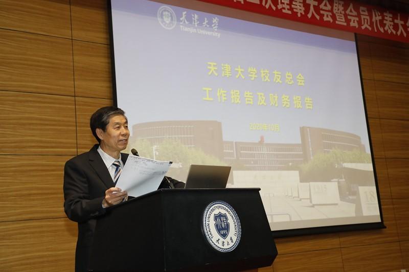 新闻 理事大会常务理事会 刘书记报告.jpg