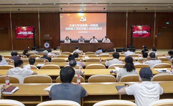 党委第一巡察组巡察建工学院党委工作动员会议