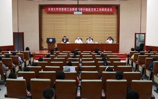 党委第三巡察组巡察小幼医党委工作动员会议