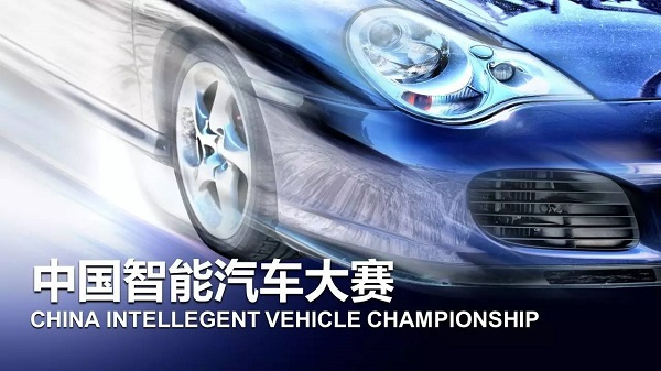20200623--第三届中国智能汽车大赛1.jpeg