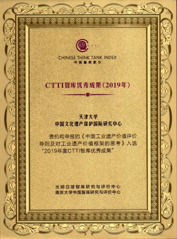 天津大学建筑学院成果获2019年度CTTI智库优秀成果奖-天津大学新闻网
