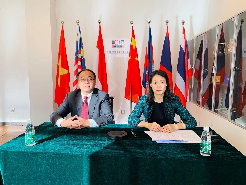 2020中国-东盟工科大学联盟工作会议照片