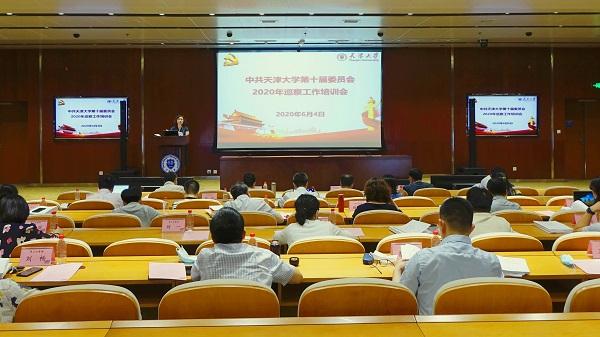 天津大学党委第六轮巡察工作培训会